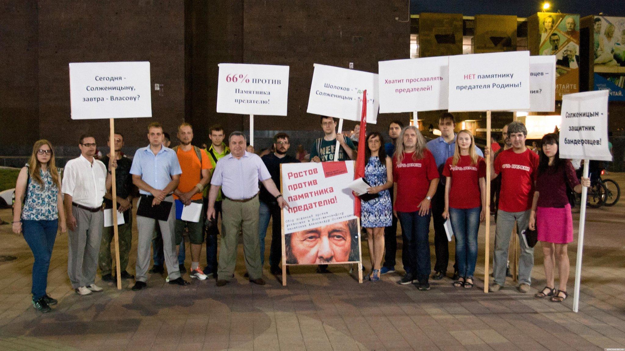СВ Ростов на пикете против установки памятника Солженицыну