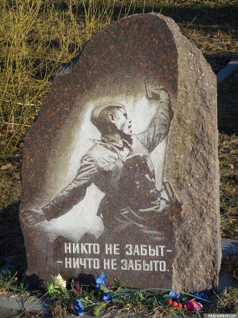 Камень «Никто не забыт, ничто не забыто»