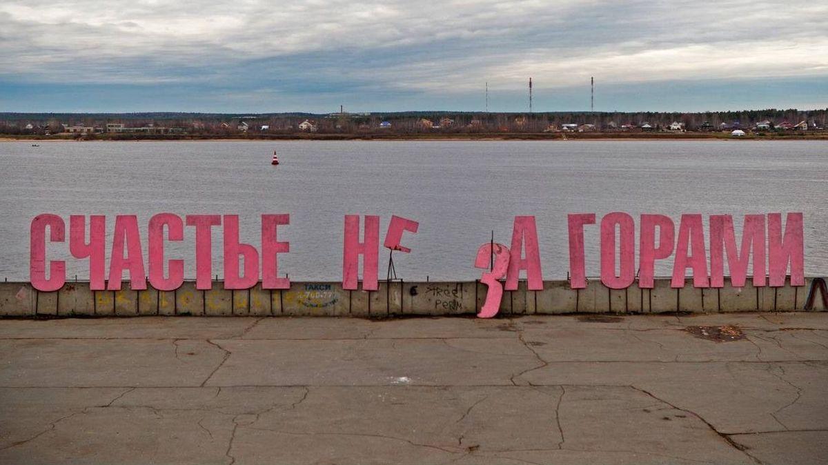 Инсталляция на набережной Перми