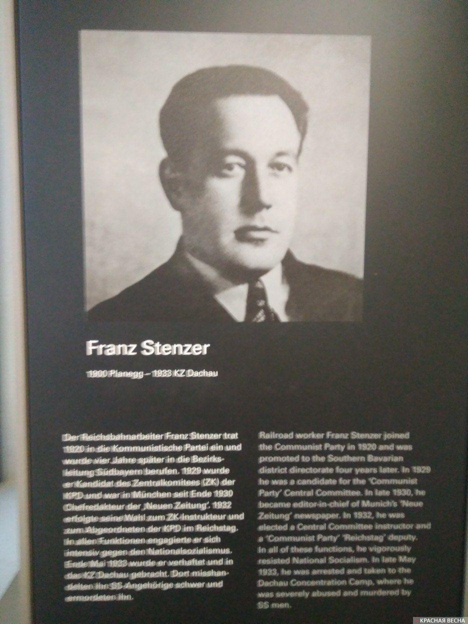 Информационный стенд, рассказывающей о судьбе Франца Штенцера. Фотография с экспозиции выставки в Центре истории национал-социализма в Мюнхене.