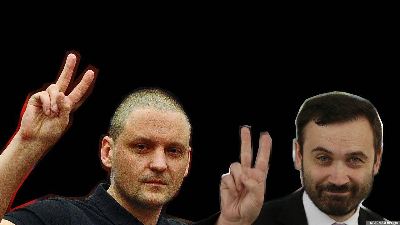 Сергей Удальцов и Илья Пономарёв