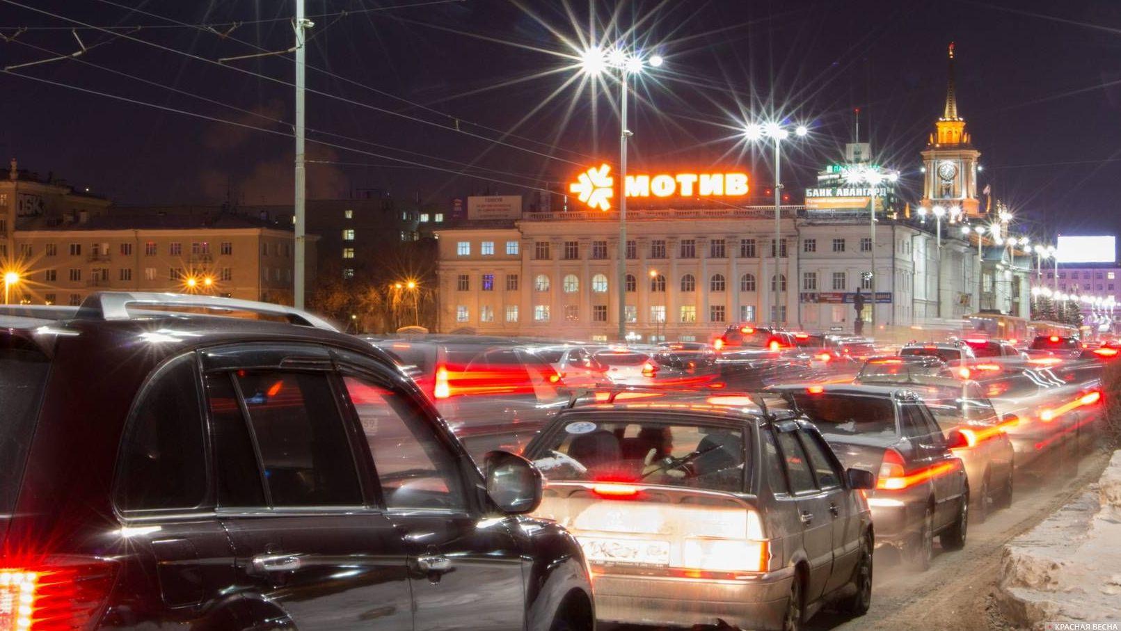 Екатеринбург, пробки