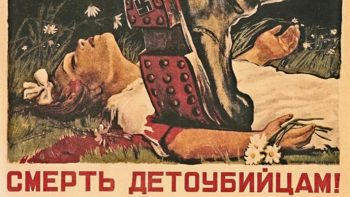 В.Иванов, О.Бурова. Смерть детоубийцам! 1942 год