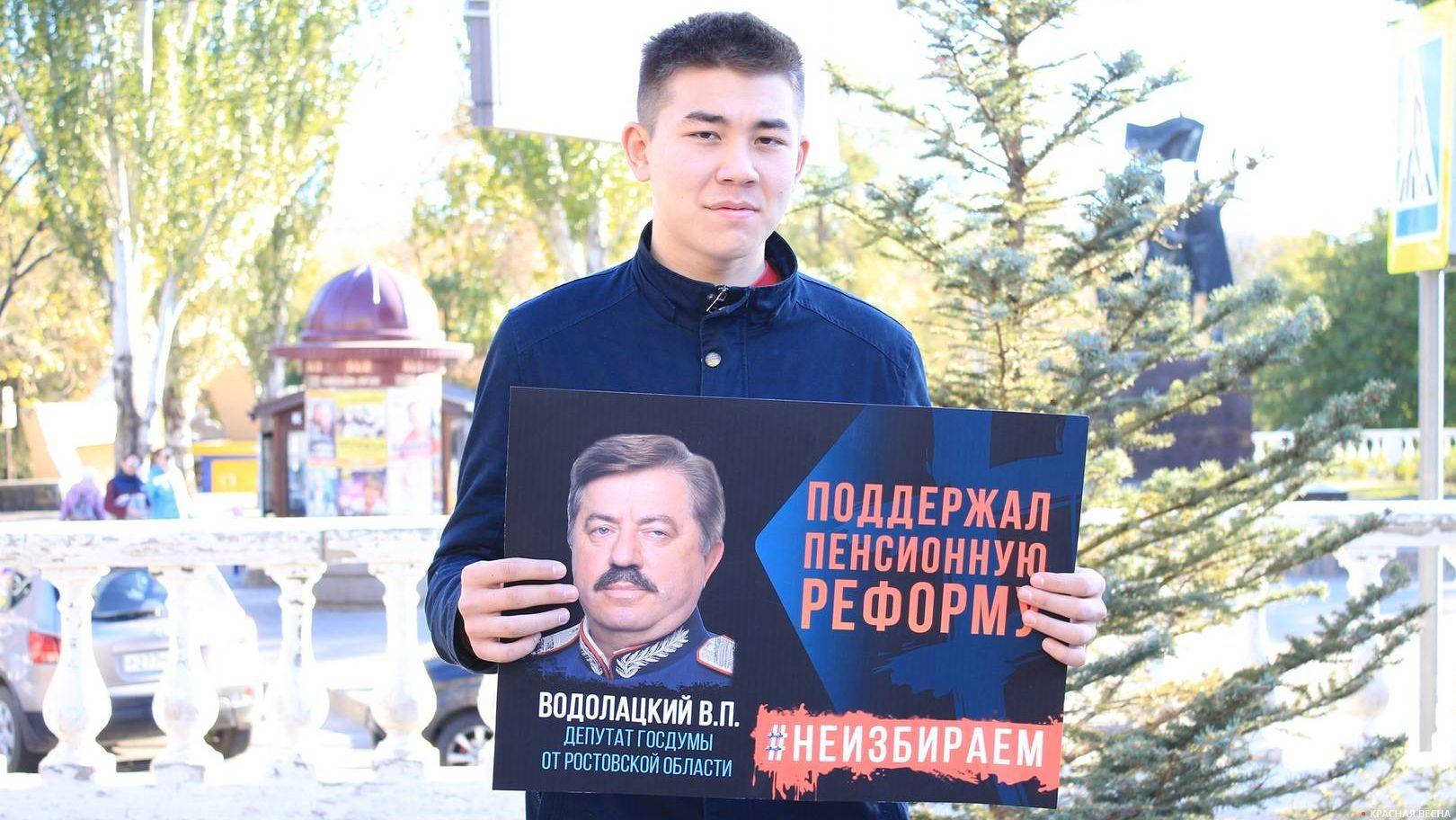 Одиночные пикеты против пенсионной реформы.  Ростов-на-Дону
