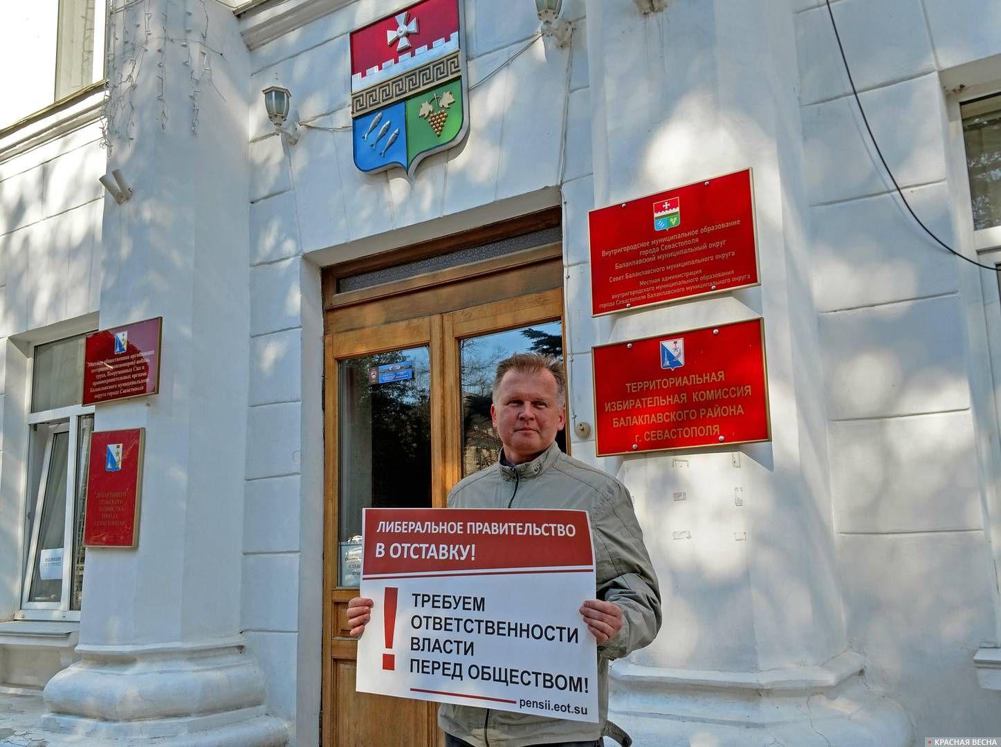 Одиночный пикет за отмену пенсионной реформы возле администрации Балаклавского муниципального округа города Севастополя. 03.04.2019