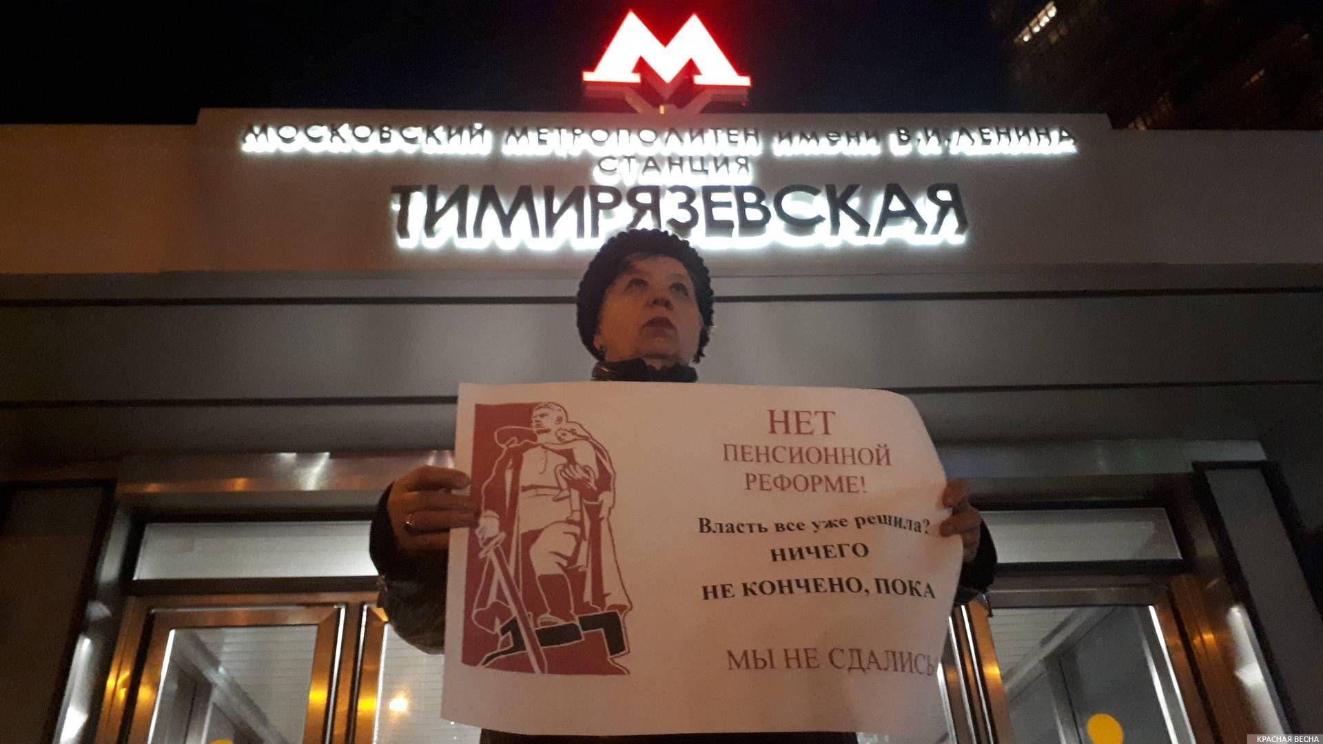 Пикет возле м.Тимирязевская, Москва