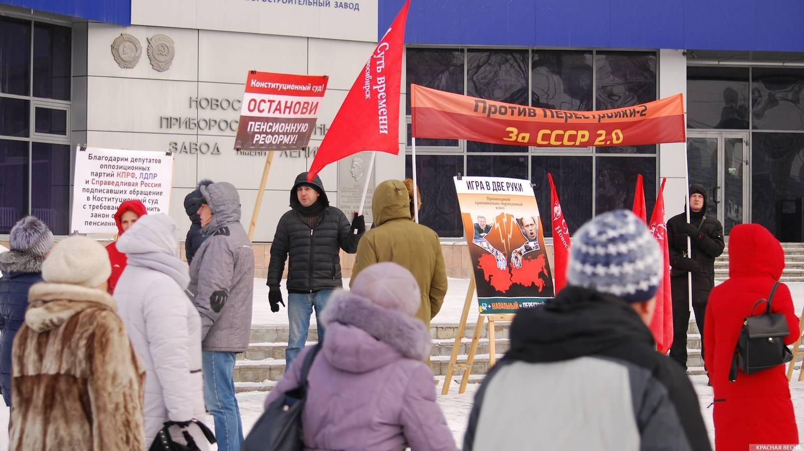 Пенсионная реформа играет на руку силам, мечтающем о развале России – массовый пикет в Новосибирске