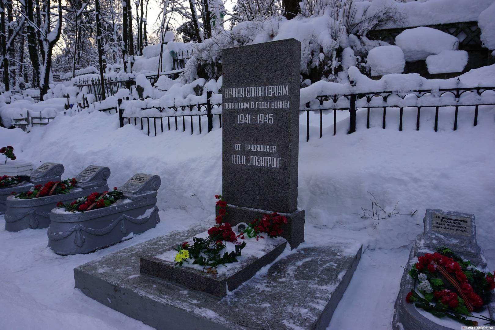 Мемориал на Шуваловском кладбище воинам, погибшим во время обороны Ленинграда. 27.01.2019