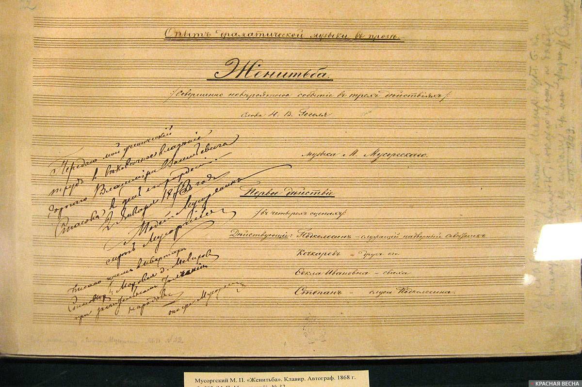 М.П.Мусоргский. «Женитьба». Клавир. Автограф