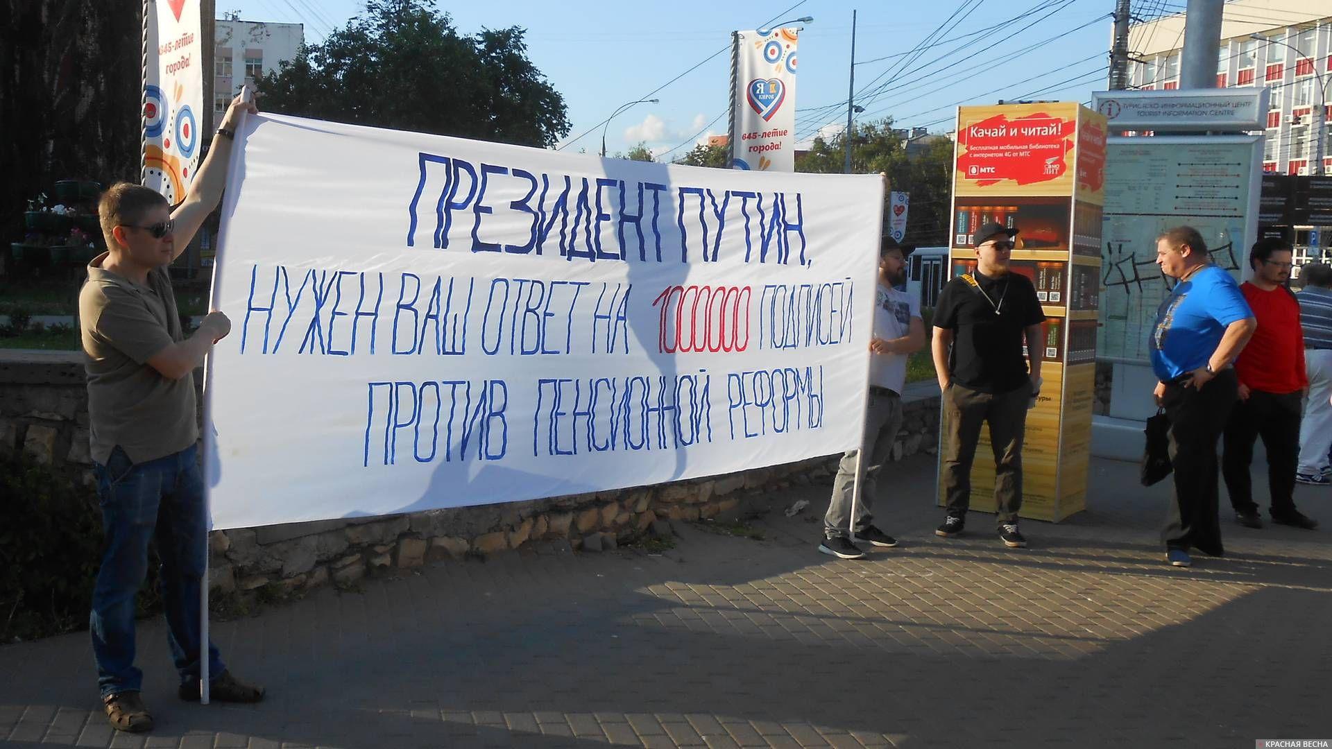 Пикет в г.Киров