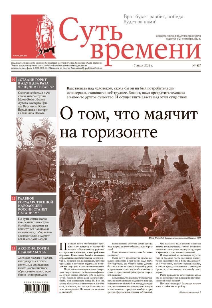 437-й номер газеты «Суть времени»