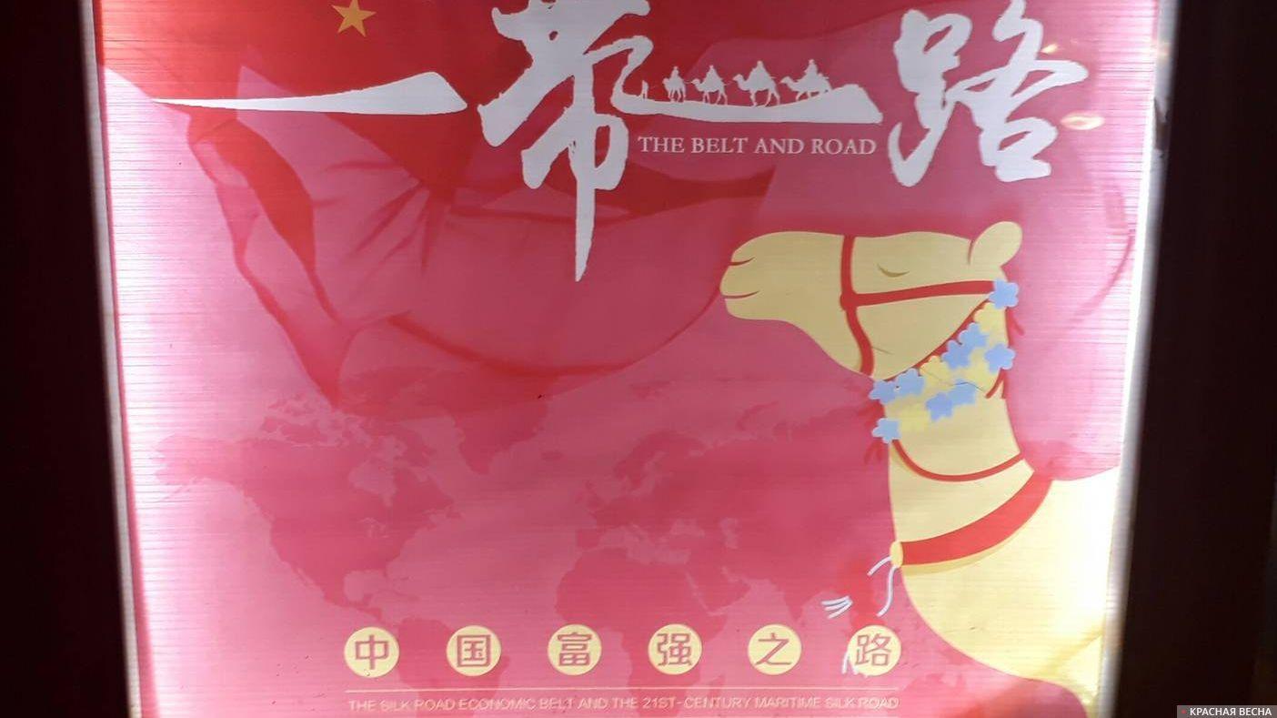 Великий шелковый путь. Китай