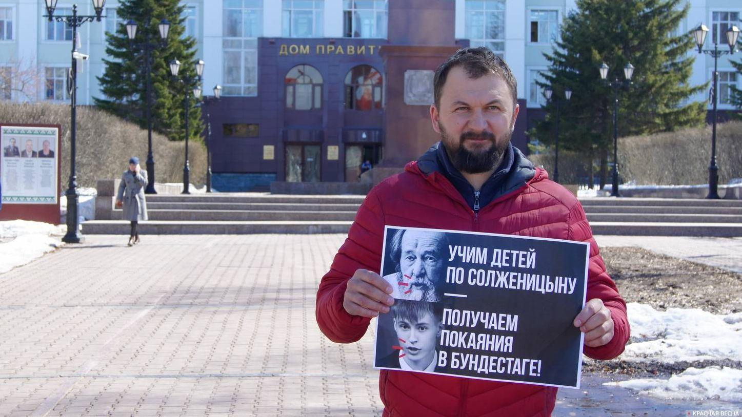 Пикет против празднования столения Солженицына. Ханты-Мансийск. 27.04.2018