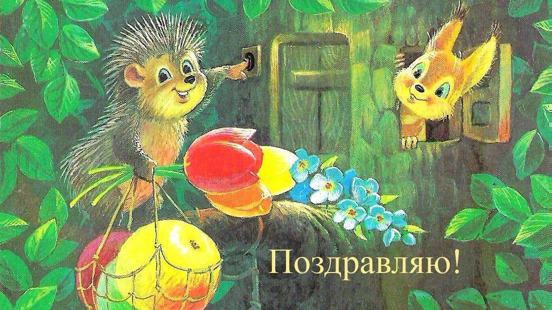 Поздравляю, советская открытка