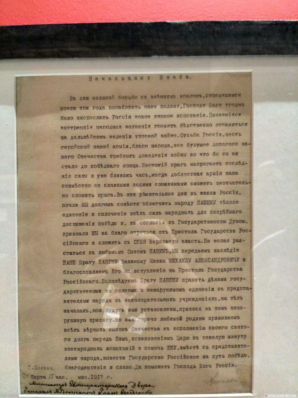 Отречение Николая 2.