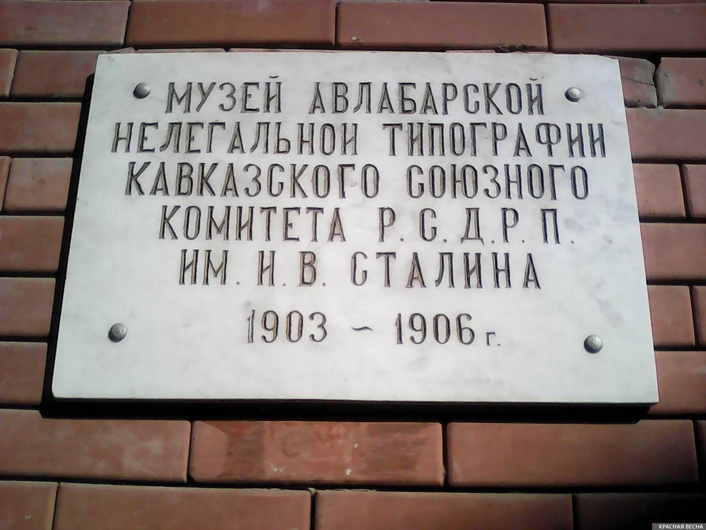 Музей Авлабарской типографии Сталина в Тбилиси