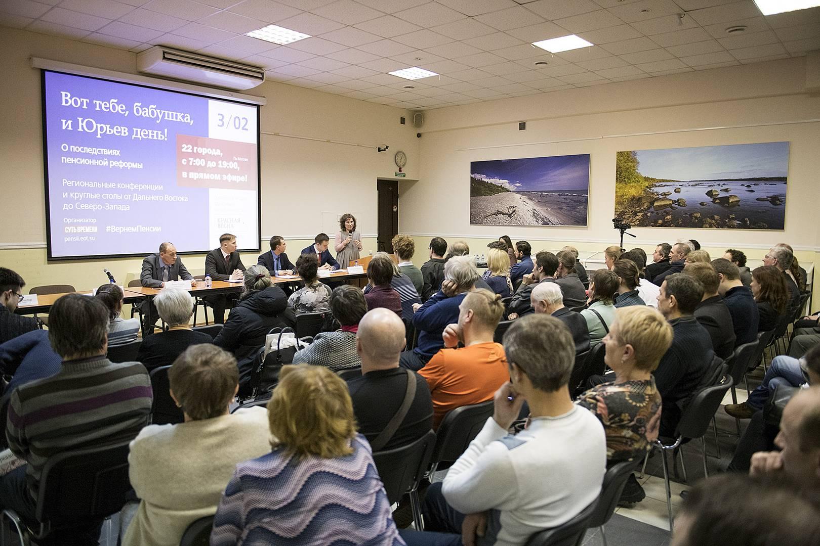 Конференция «Последствия пенсионной реформы» в Санкт-Петербурге