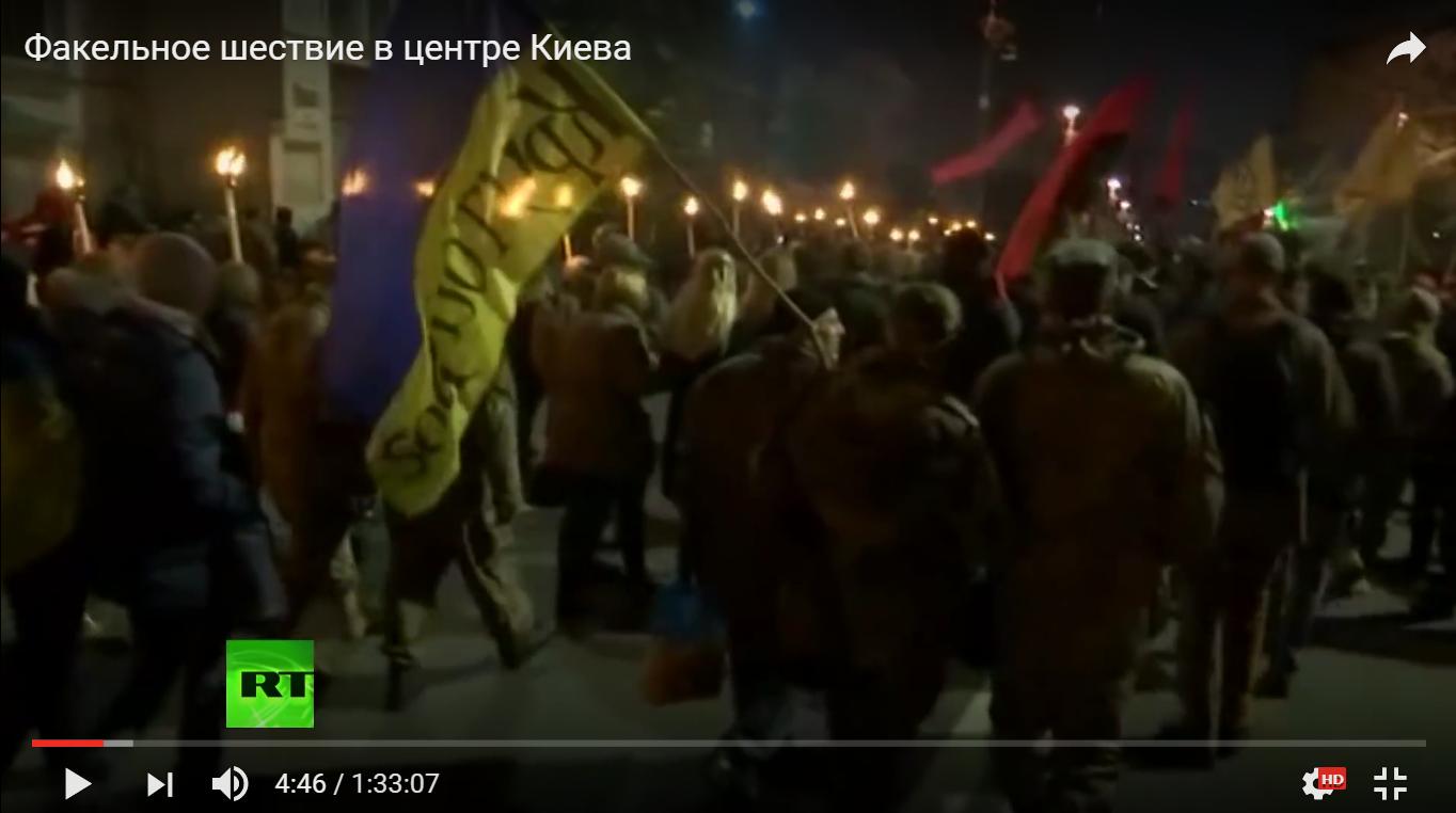 Факельное шествие в центре Киева (2016 год), автор RT [(cc) YouTube]