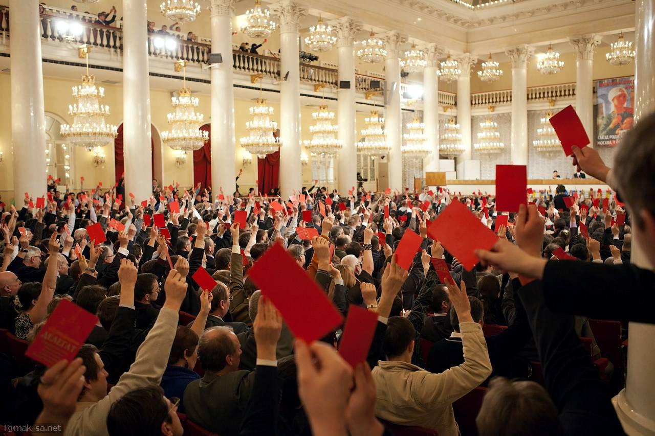 Учредительный съезд РВС. 9 февраля 2013
