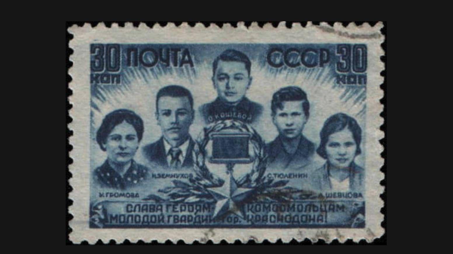 Почтовая марка СССР, 1944 год: «Слава Героям-комсомольцам Молодой гвардии города Краснодона!»