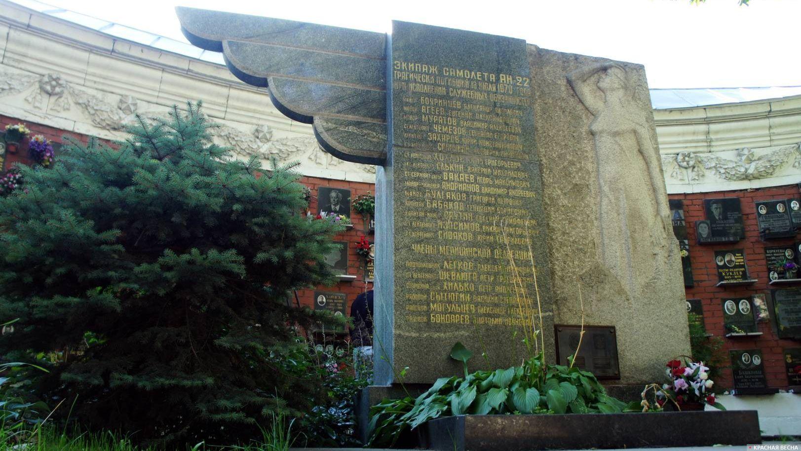 Памятник погибшему экипажу самолета Ан-22 и медицинской делегации. Новодевичье кладбище. Москва