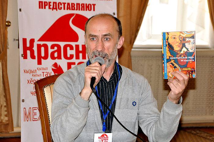 Презентация европейского литературно-публицистического журнала «Эмигрантская лира»