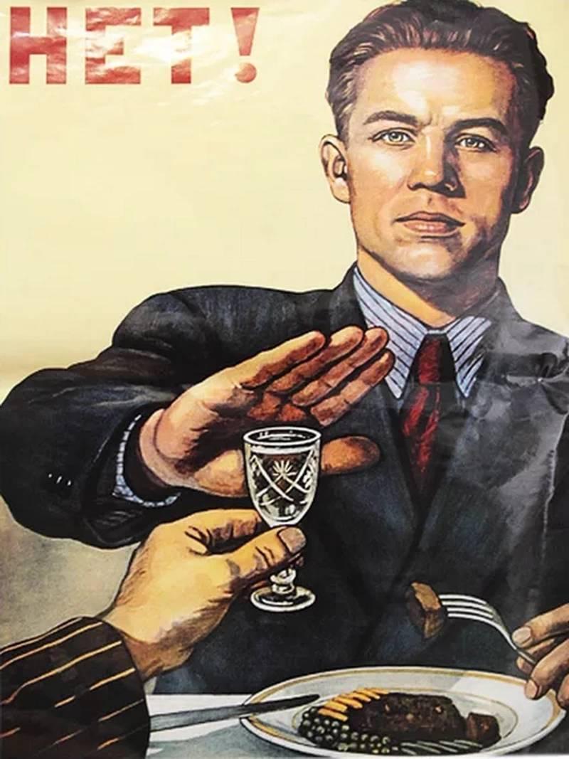 Нет пьянству! плакат (СССР)