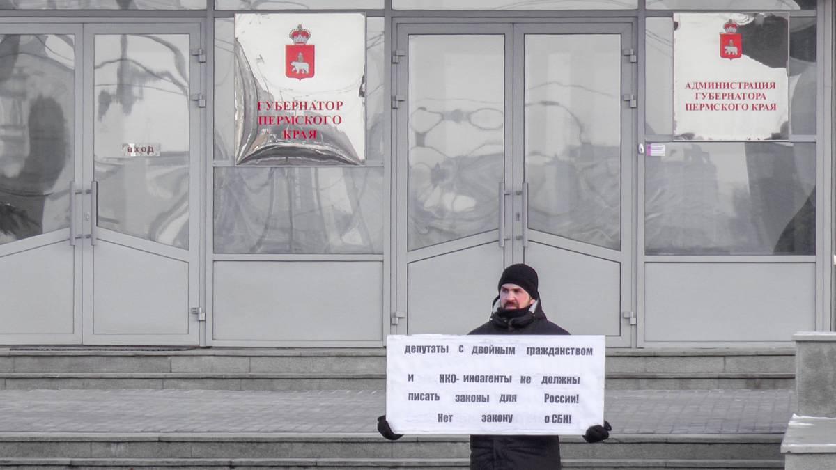 Пермь. Пикет против закона о семейно-бытовом насилии 15.12.2019