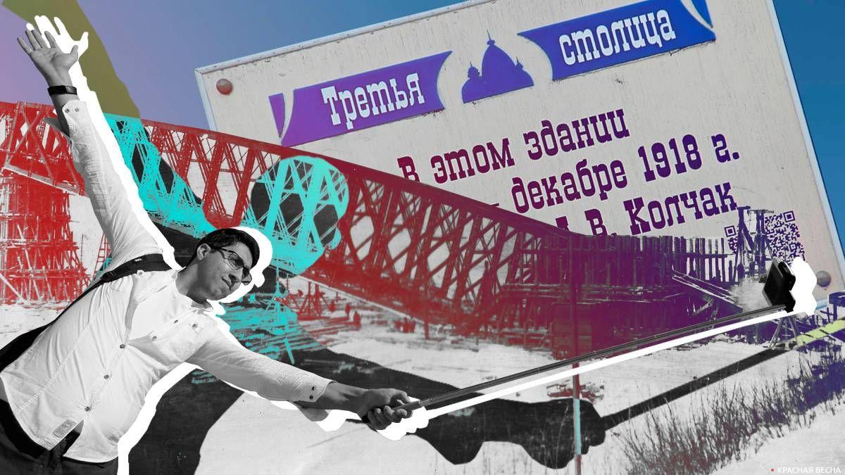 В Омске ловят туриста на Колчака