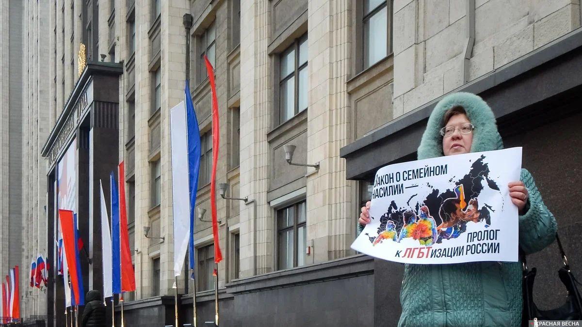Пикет у Государственной Думы против закона о семейном насилии