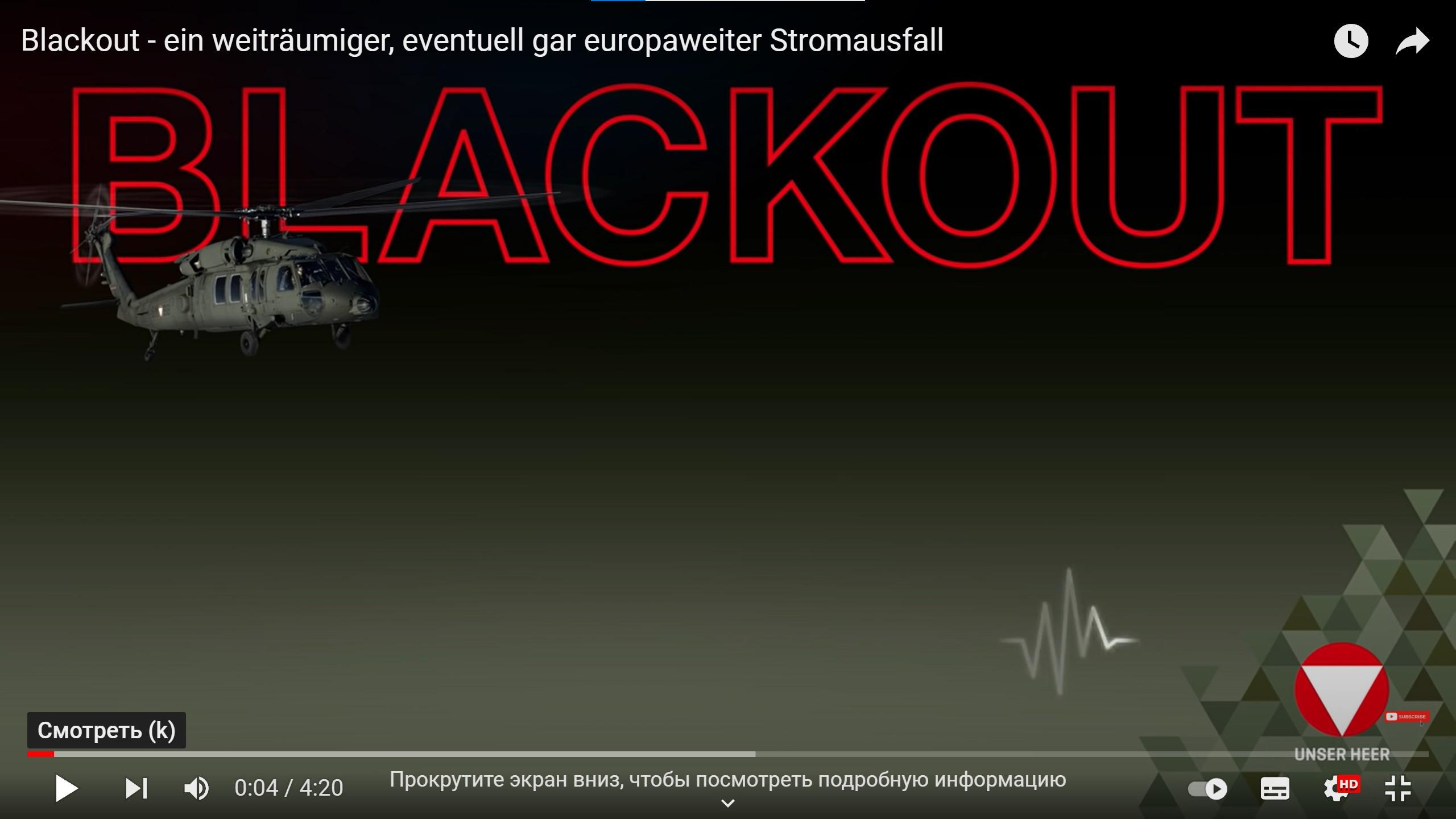 Армия Австрии предупредила: грядет отключение электричества во всей Европе