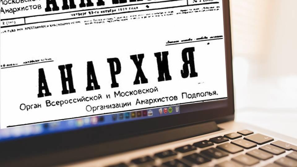 Интернет и идеи анархизма.