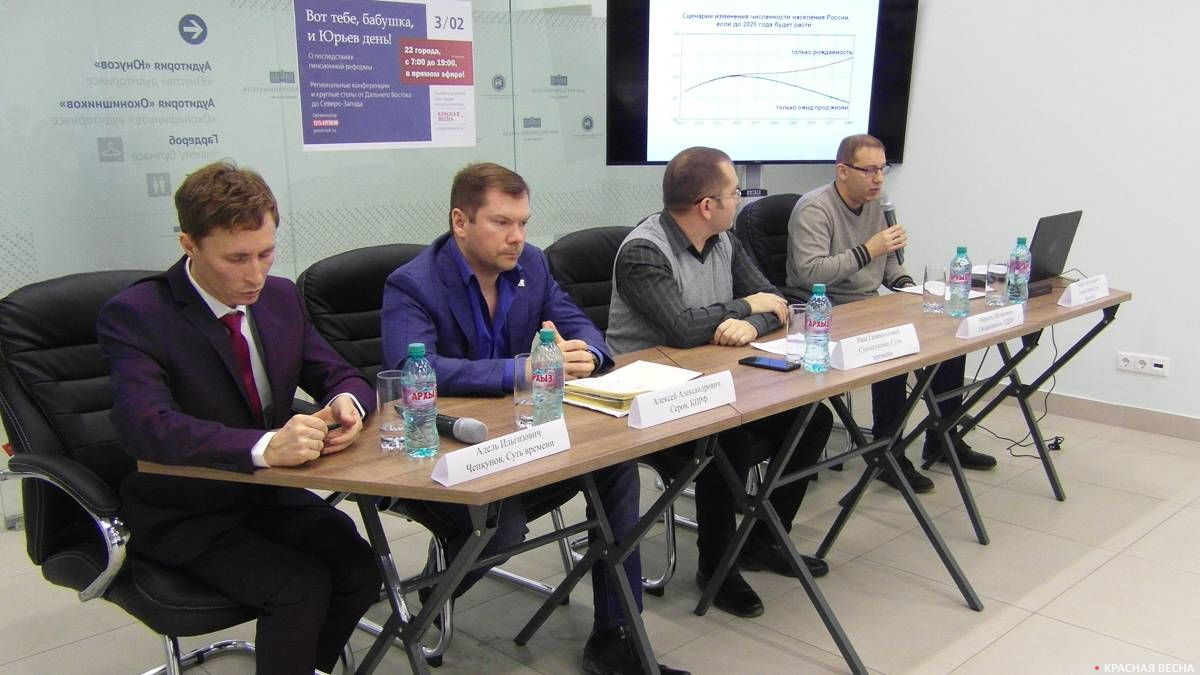 Конференция по пенсионной реформе. Казань