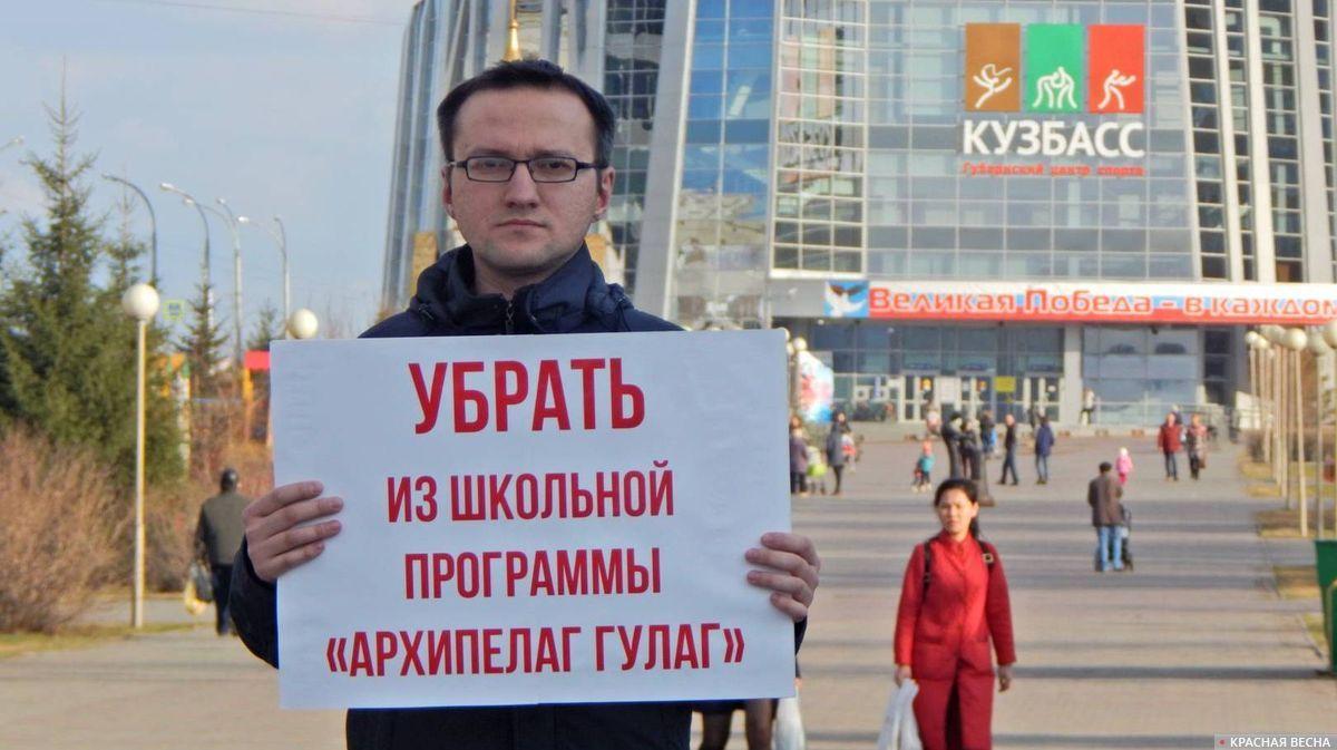 Кемерово. Одиночный пикет против празднования года Солженицына 28.04.2018