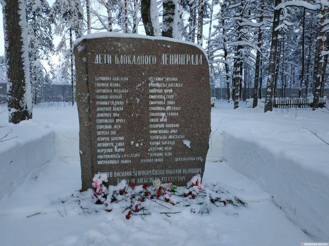 Цветы у памятника «Дети блокадного Ленинграда» на братских могилах в городе Сертолово.