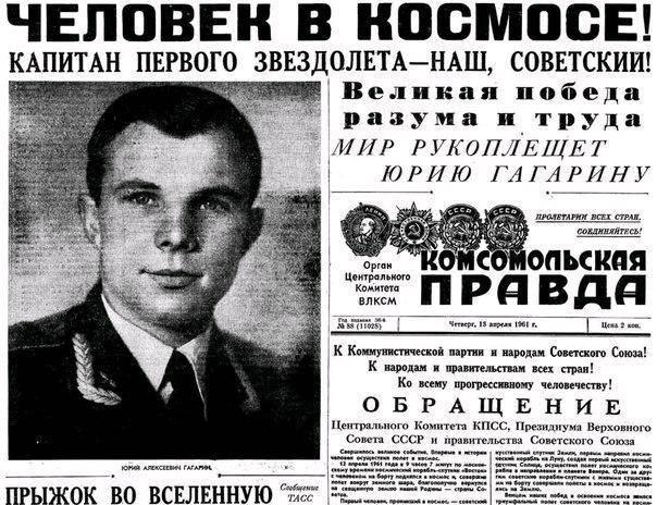 Газета «Комсомольская правда» № 88 от 18.04.1961г.