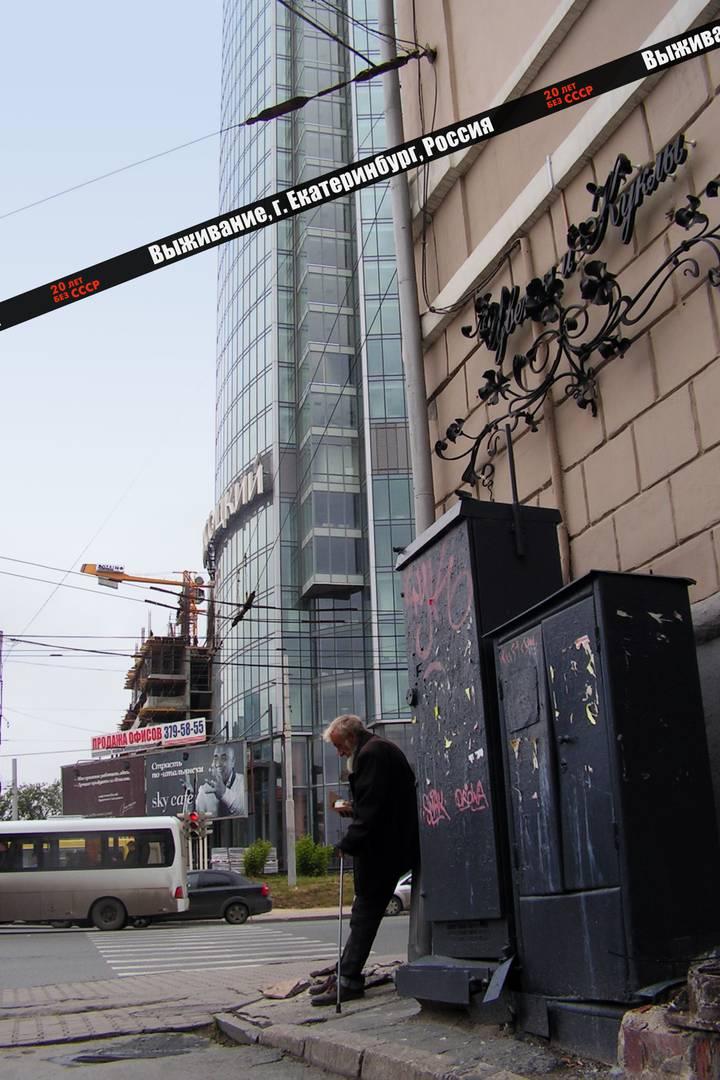 20 лет без СССР нищий возле небоскрёба Екатеринбург