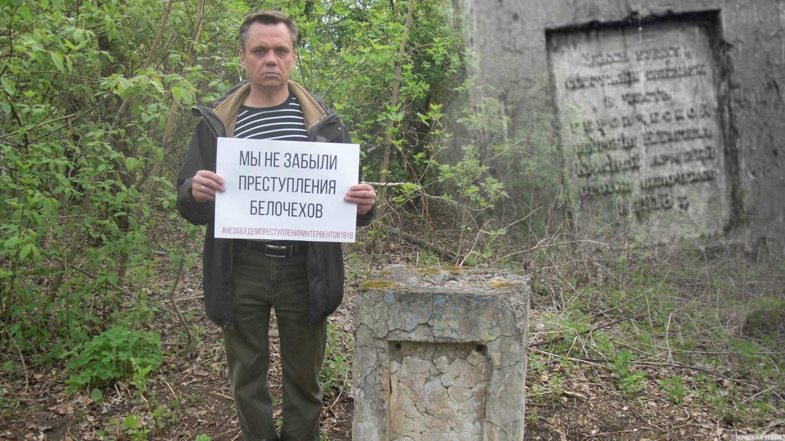 Акция против героизации чехословацких легионеров г. Нижний Тагил Памятный камень в пойме реки Малая Кушва