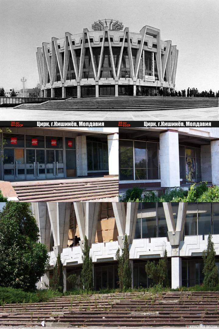 20 лет без СССР заброшенный цирк Кишинёв Молдавия