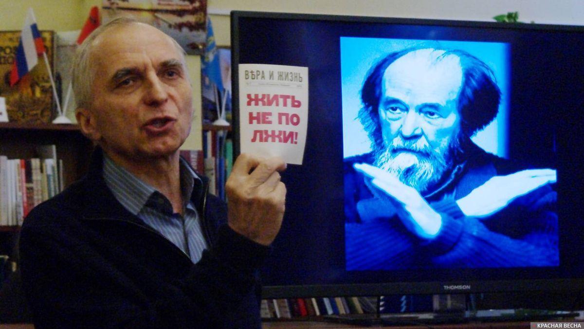 Принцип Солженицына