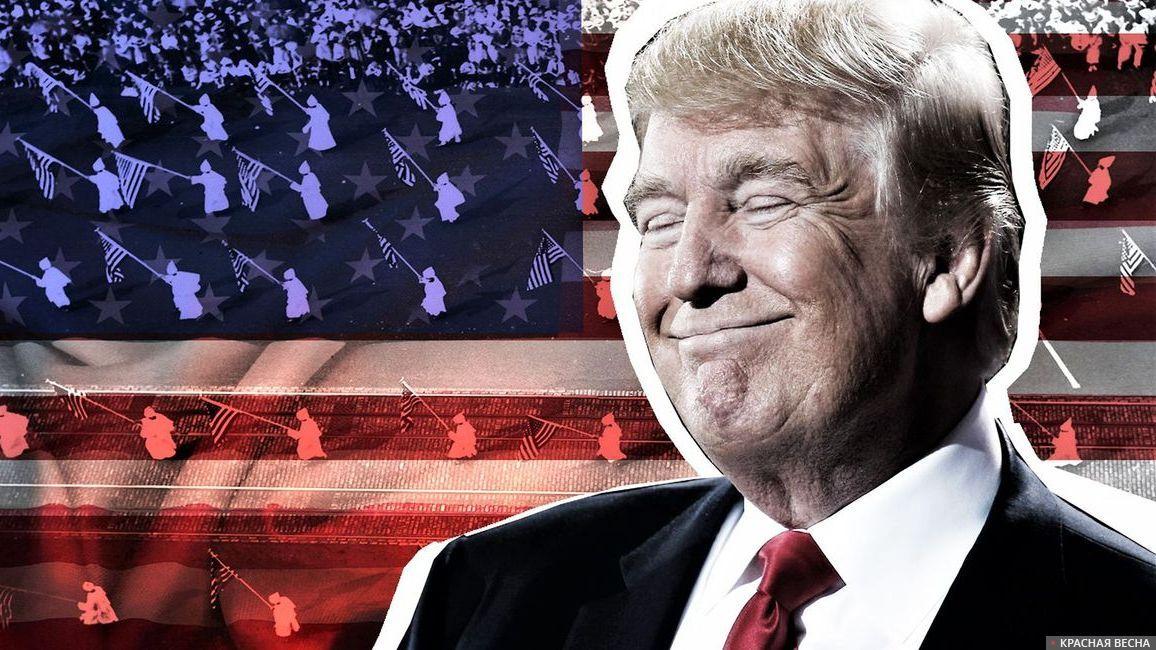 ККК  и Дональд Трамп