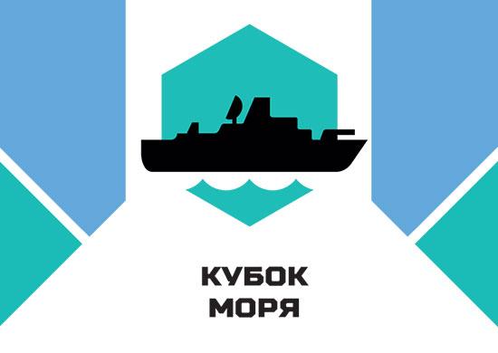 Кубок моря-2017 (с) mil.ru
