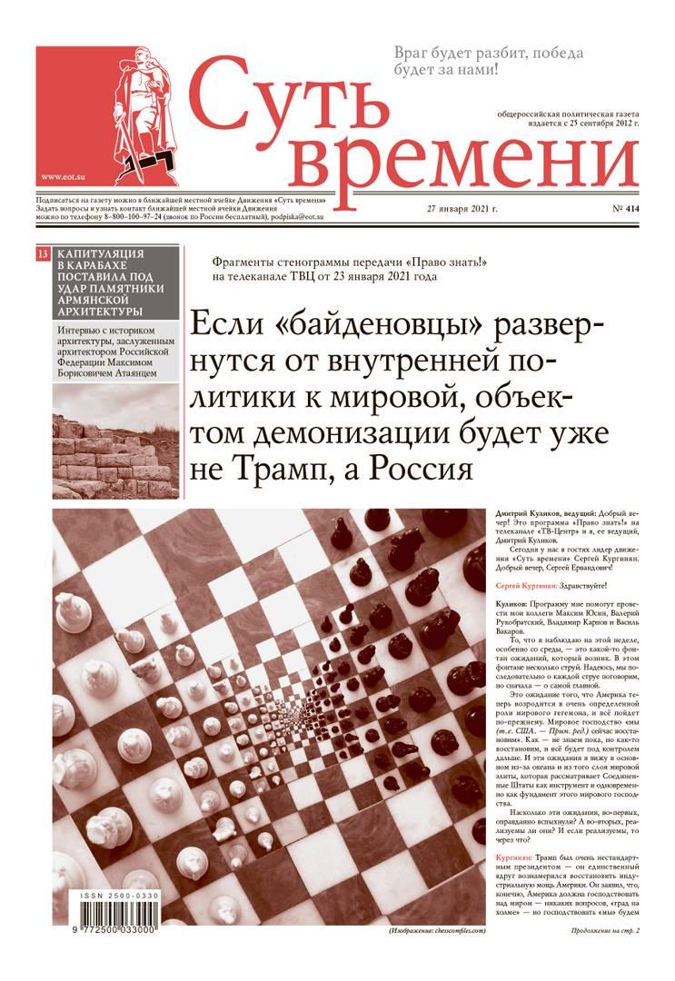 414-й номер газеты «Суть времени»