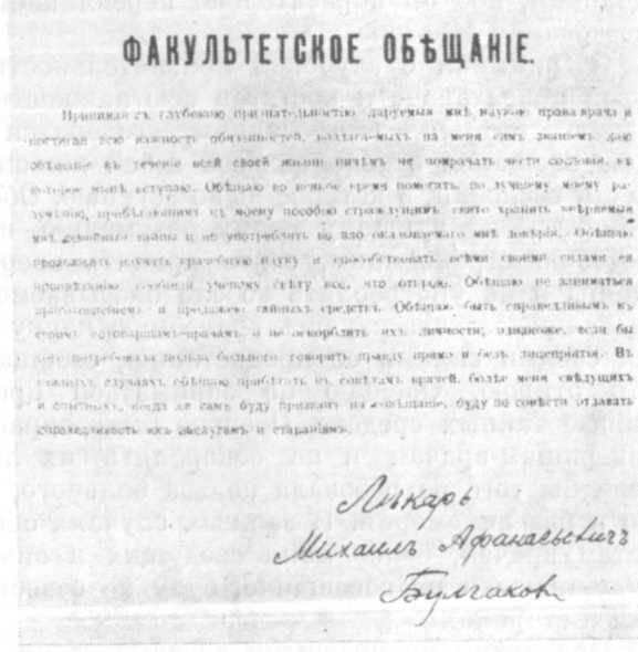 Фотография факультетского обещания Михаила Булгакова