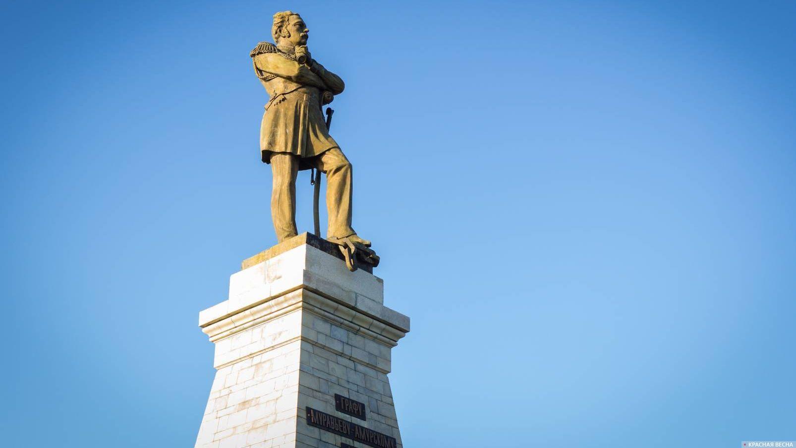 Хабаровск памятник графу Муравьеву Амурскому