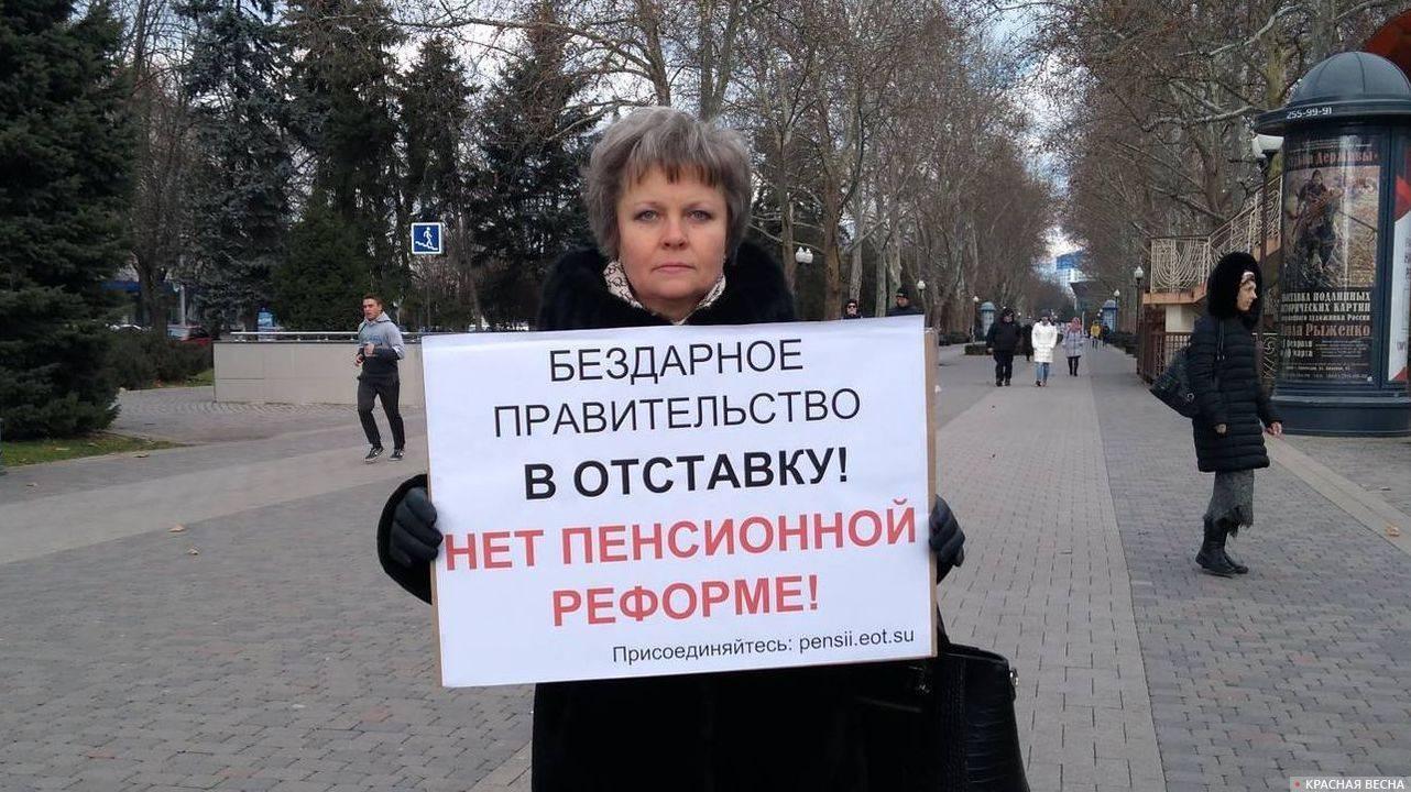 Пикет против пенсионной реформы в Краснодаре