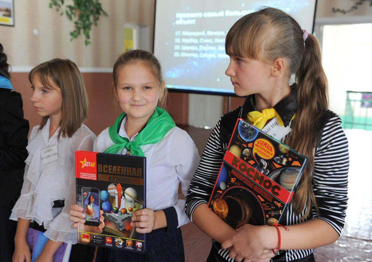 Учащиеся школ Красного Луча с книгами про космос