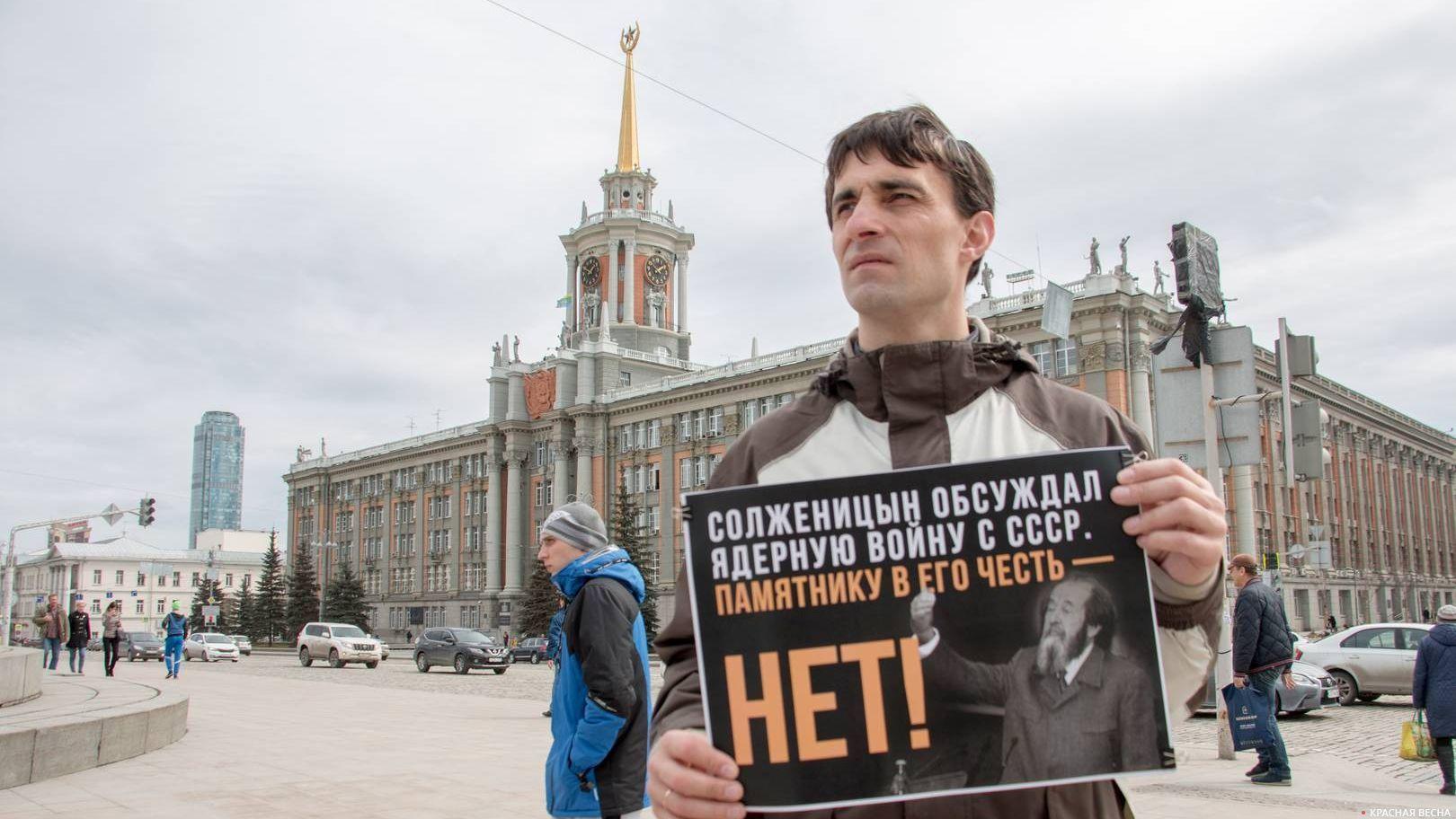 Пикет против восхваления Солженицына-. Екатеринбург. 28.04.2018