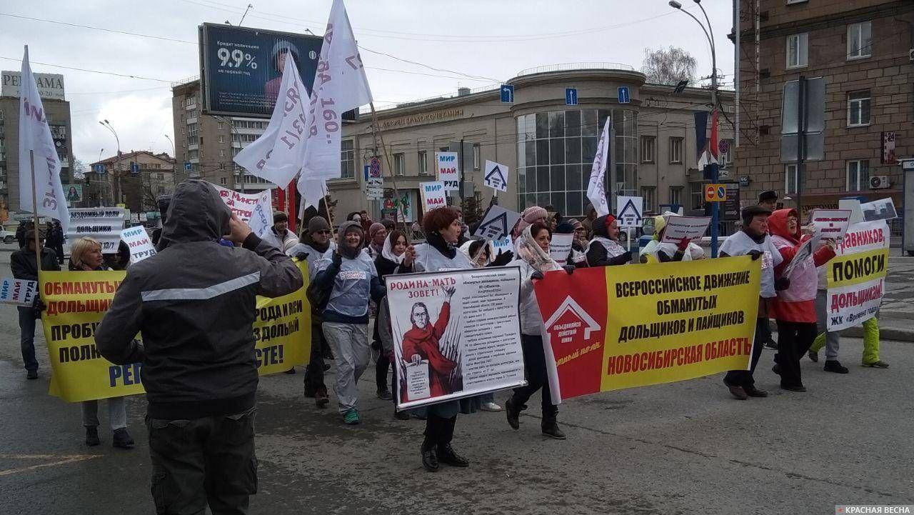 Отдельно от первомайского шествия прошла колонна обманутых дольщиков. Люди призвали власть решить их проблему. Первомайская демонстрация. Новосибирск