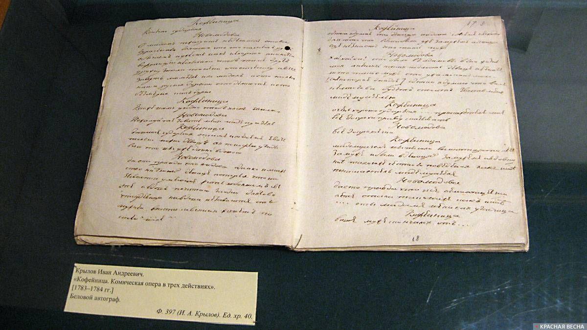 И.А.Крылов «Кофейница. Комическая опера в трех действиях». Автограф. 1783–1784